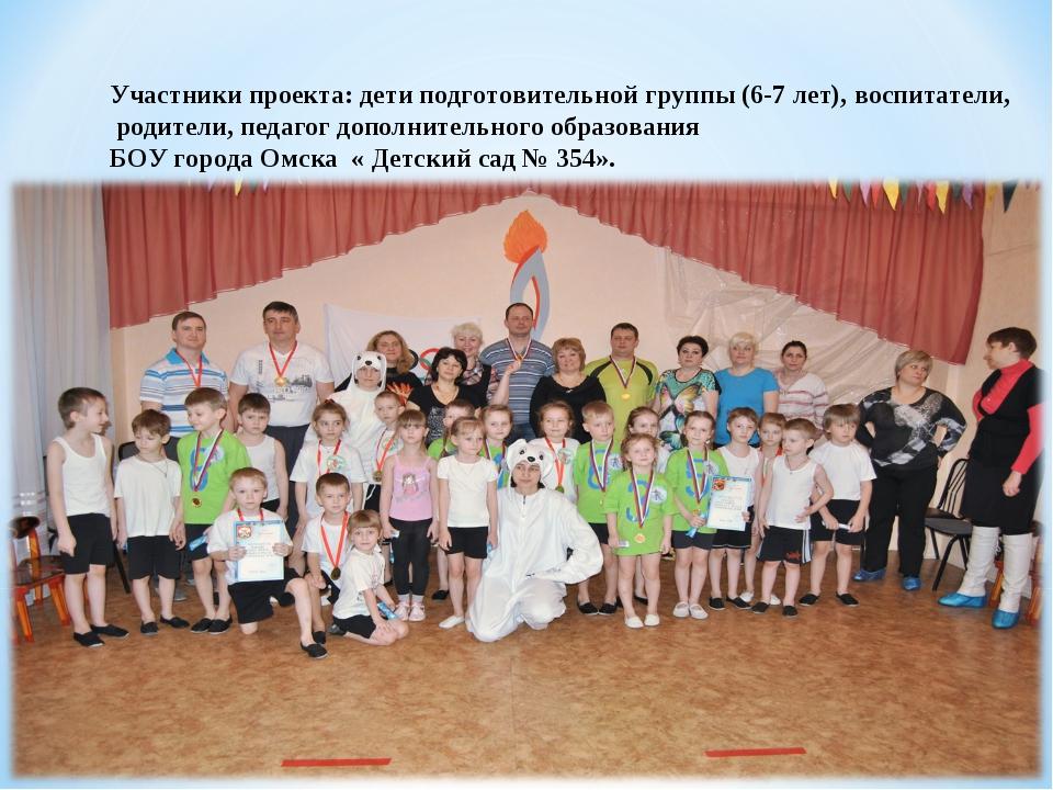 Участники проекта: дети подготовительной группы (6-7 лет), воспитатели, родит...