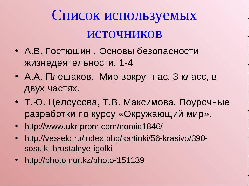 Список используемых источников А.В. Гостюшин . Основы безопасности жизнедеяте...