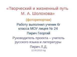 «Творческий и жизненный путь М. А. Шолохова» (фоторепортаж) Работу выполнил у