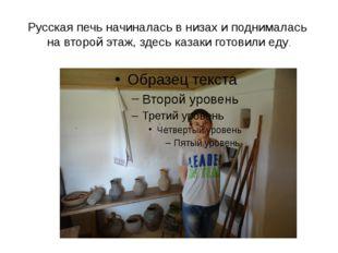 Русская печь начиналась в низах и поднималась на второй этаж, здесь казаки го