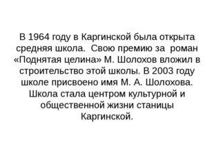 В 1964 году в Каргинской была открыта средняя школа. Свою премию за роман «По