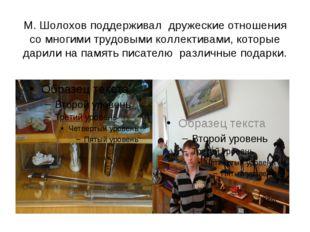М. Шолохов поддерживал дружеские отношения со многими трудовыми коллективами,