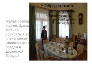 Малая столовая в доме. Здесь любили собираться все члены семьи Шолоховых за