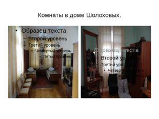 Комнаты в доме Шолоховых.