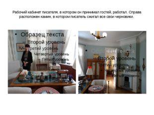Рабочий кабинет писателя, в котором он принимал гостей, работал. Справа распо