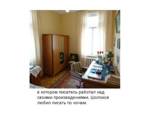 Кабинет, в котором писатель работал над своими произведениями. Шолохов любил
