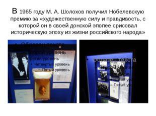В 1965 году М. А. Шолохов получил Нобелевскую премию за «художественную силу