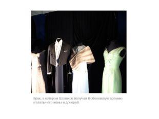 Фрак, в котором Шолохов получал Нобелевскую премию и платья его жены и дочер