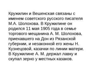Кружилин и Вешенская связаны с именем советского русского писателя М.А. Шоло