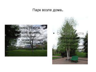 Парк возле дома.