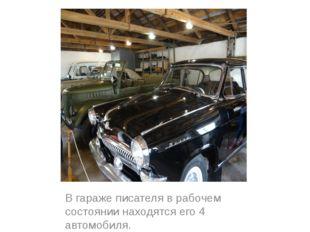 В гараже писателя в рабочем состоянии находятся его 4 автомобиля.