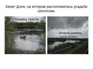 Берег Дона, на котором расположилась усадьба Шолохова.