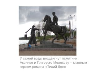 У самой воды воздвигнут памятник Аксинье и Григорию Мелехову – главным героя