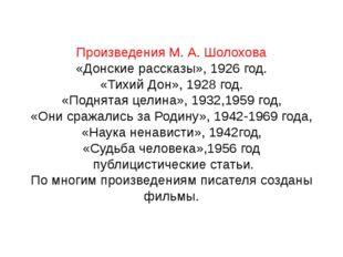 Произведения М. А. Шолохова «Донские рассказы», 1926 год. «Тихий Дон», 1928 г