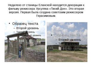 Недалеко от станицы Еланской находится декорации к фильму режиссера Урсуляка