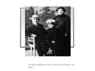 На фотографии отец, мать Шолохова и он сам.