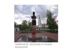 Памятник М. Шолохову в станице Вешенской.