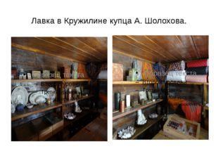 Лавка в Кружилине купца А. Шолохова.