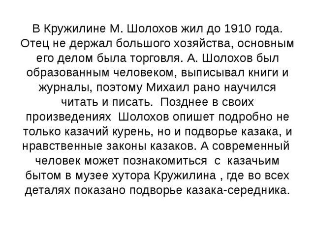 В Кружилине М. Шолохов жил до 1910 года. Отец не держал большого хозяйства, о...