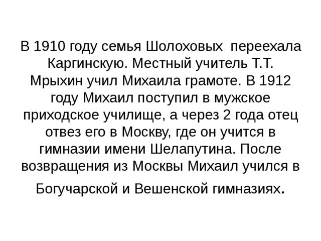 В 1910 году семья Шолоховых переехала Каргинскую. Местный учитель Т.Т. Мрыхин...