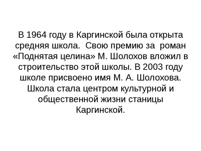В 1964 году в Каргинской была открыта средняя школа. Свою премию за роман «По...