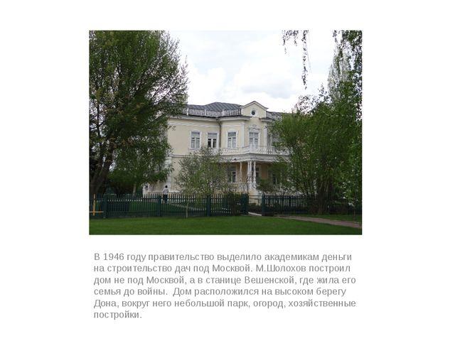 В 1946 году правительство выделило академикам деньги на строительство дач по...