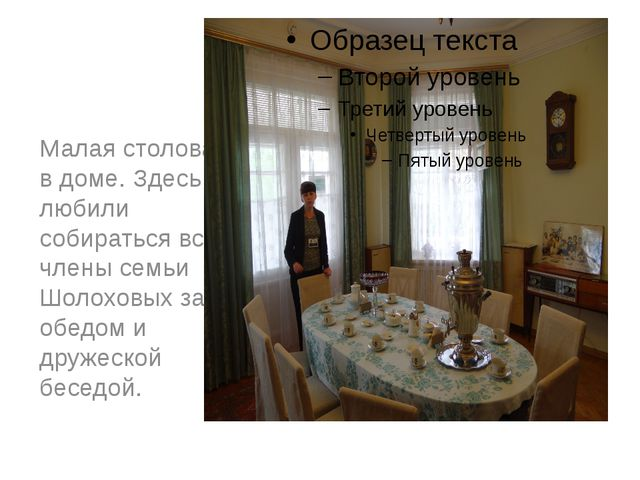 Малая столовая в доме. Здесь любили собираться все члены семьи Шолоховых за...