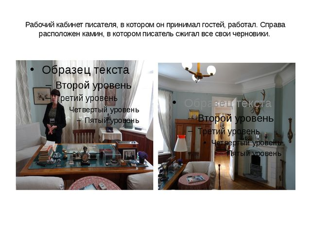 Рабочий кабинет писателя, в котором он принимал гостей, работал. Справа распо...