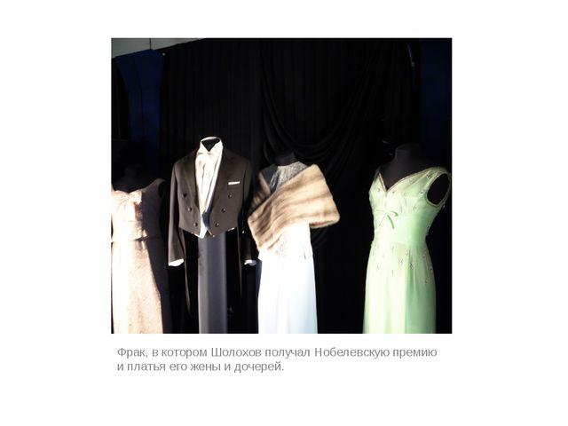 Фрак, в котором Шолохов получал Нобелевскую премию и платья его жены и дочер...