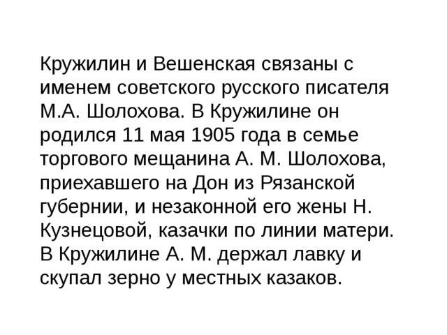 Кружилин и Вешенская связаны с именем советского русского писателя М.А. Шоло...