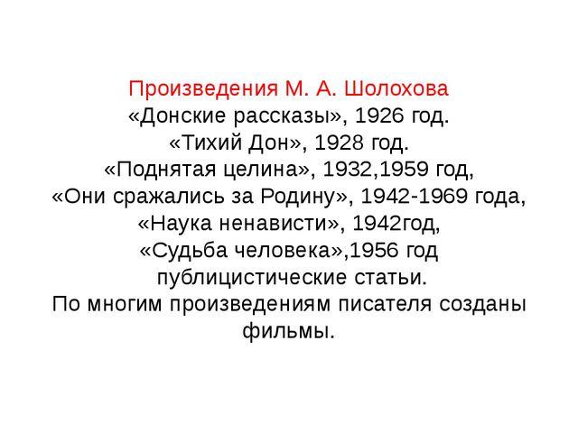 Произведения М. А. Шолохова «Донские рассказы», 1926 год. «Тихий Дон», 1928 г...