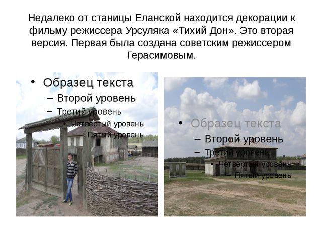 Недалеко от станицы Еланской находится декорации к фильму режиссера Урсуляка...