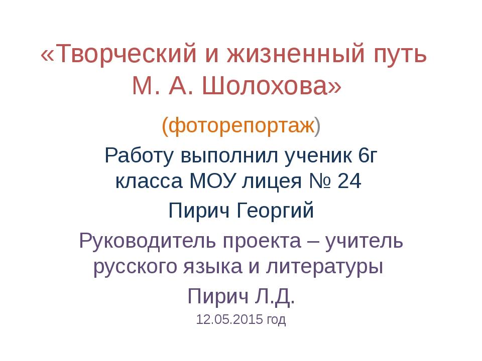 «Творческий и жизненный путь М. А. Шолохова» (фоторепортаж) Работу выполнил у...