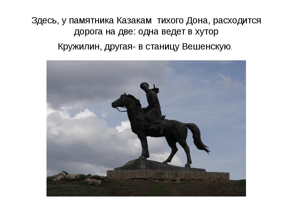 Здесь, у памятника Казакам тихого Дона, расходится дорога на две: одна ведет...