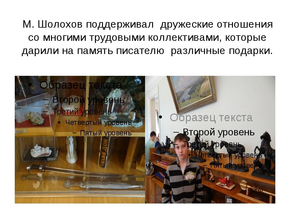 М. Шолохов поддерживал дружеские отношения со многими трудовыми коллективами,...