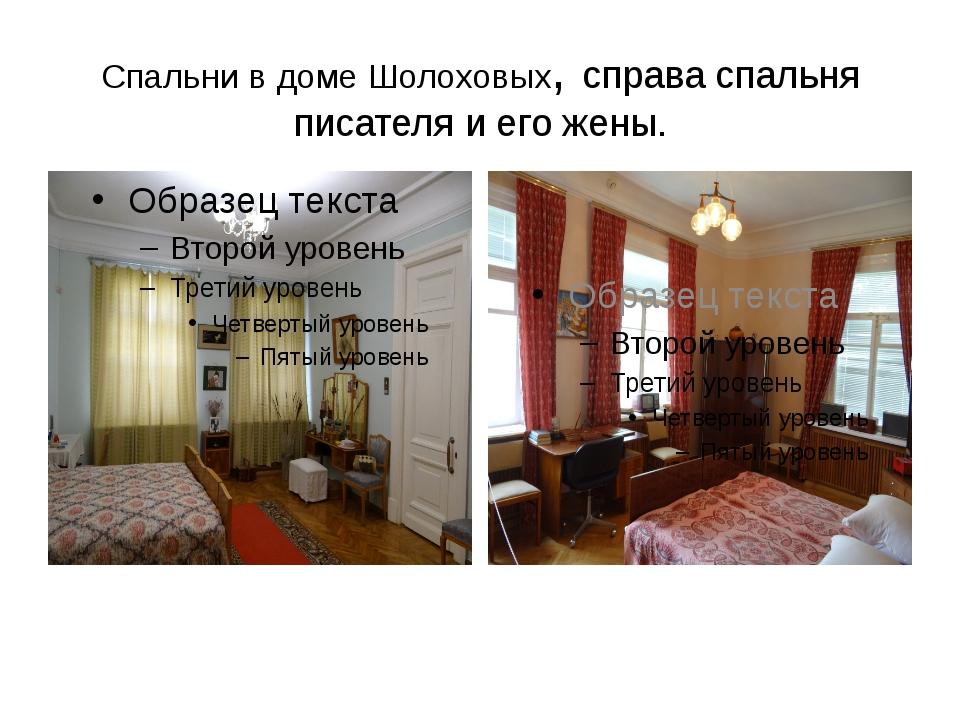 Спальни в доме Шолоховых, справа спальня писателя и его жены.