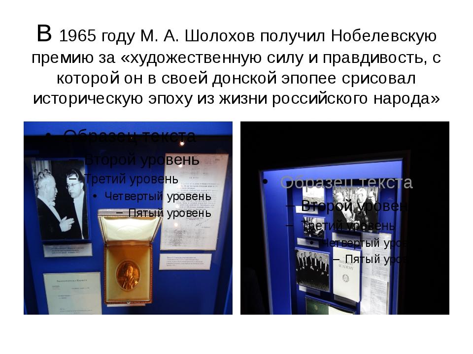 В 1965 году М. А. Шолохов получил Нобелевскую премию за «художественную силу...