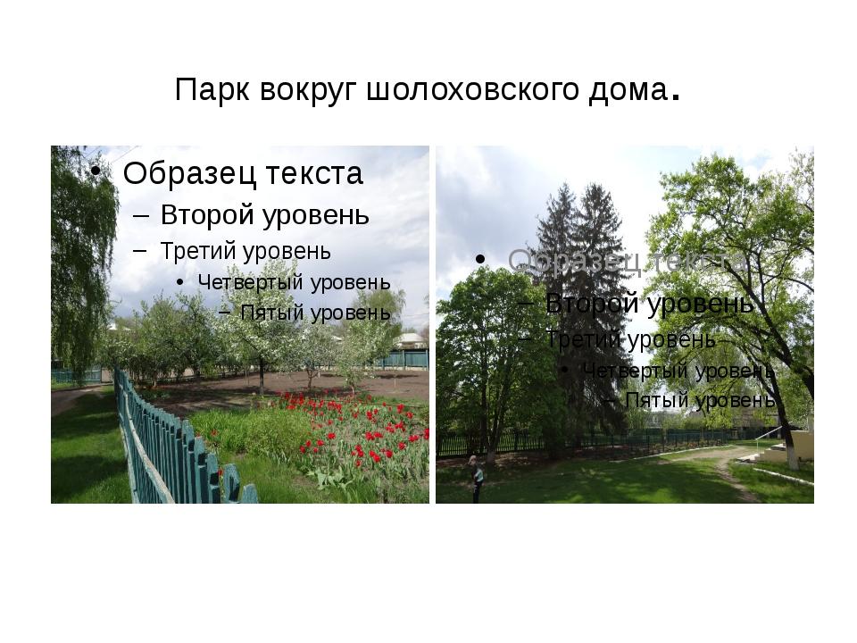 Парк вокруг шолоховского дома.