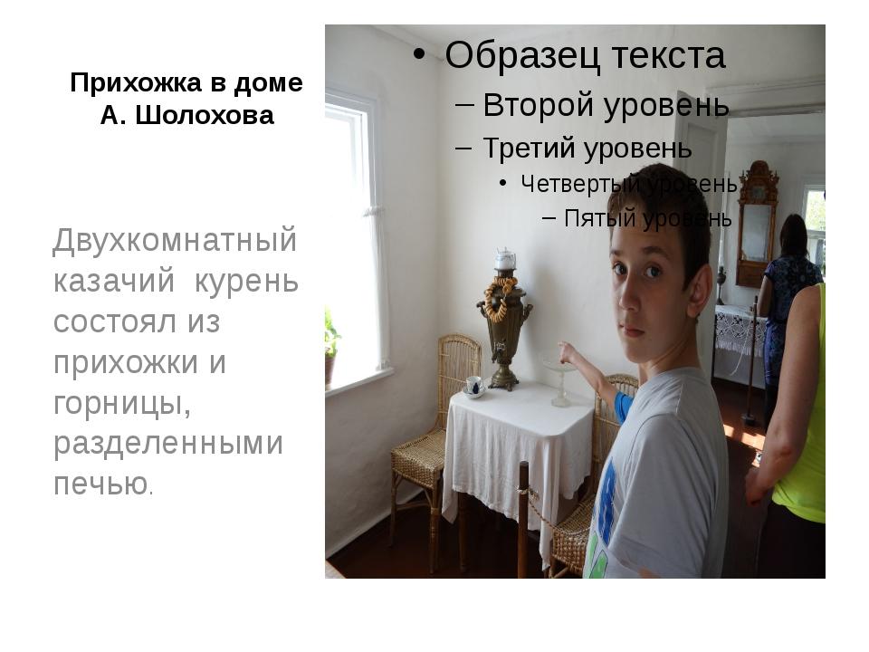 Прихожка в доме А. Шолохова Двухкомнатный казачий курень состоял из прихожки...