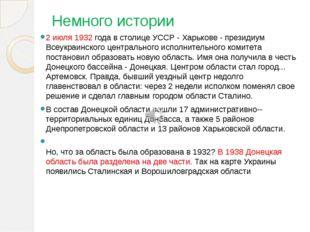 Немного истории 2 июля 1932 года в столице УССР - Харькове - президиум Всеукр