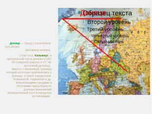 Донецк — город с населением чуть более миллиона человек. Стоит на р.Кальмиу