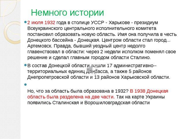 Немного истории 2 июля 1932 года в столице УССР - Харькове - президиум Всеукр...