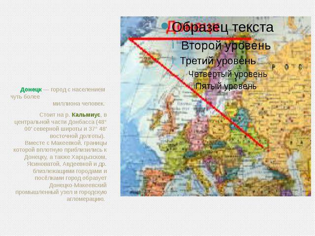 Донецк — город с населением чуть более миллиона человек. Стоит на р.Кальмиу...