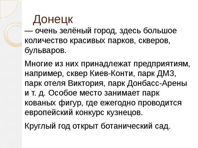 Донецк — очень зелёный город, здесь большое количество красивых парков, сквер...