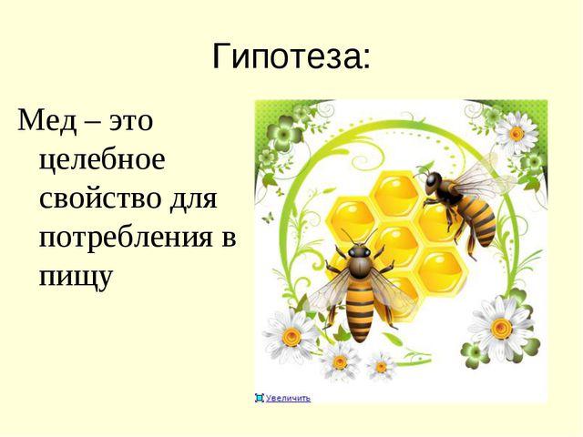 Гипотеза: Мед – это целебное свойство для потребления в пищу
