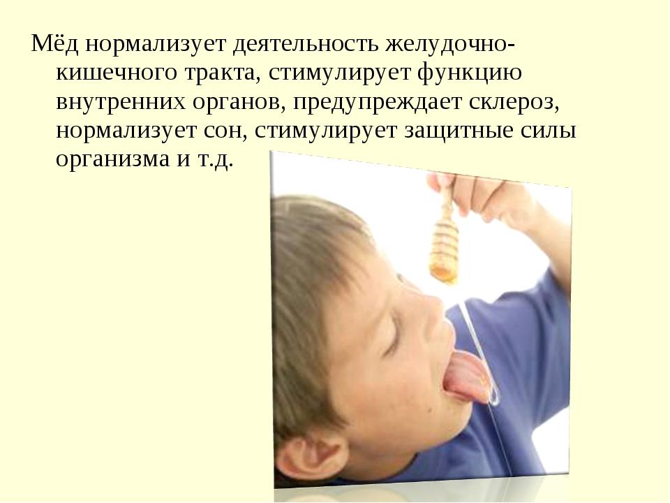Мёд нормализует деятельность желудочно-кишечного тракта, стимулирует функцию...