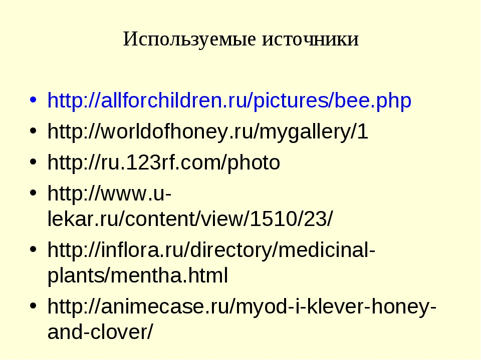 Используемые источники http://allforchildren.ru/pictures/bee.php http://world...