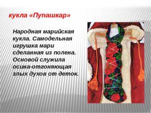 кукла «Пупашкар» Народная марийская кукла. Самодельная игрушка мари сделанна
