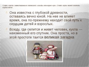 Слово «кукла» заимствована из латинского «cucula» или корня «кук». Слово «кук
