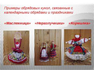 Примеры обрядовых кукол, связанные с календарными обрядами и праздниками «Мас